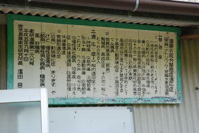 津曲温泉掲示.jpg