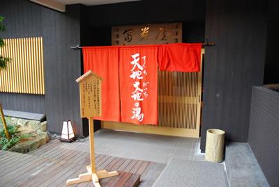 fukiya_entrance2.jpg
